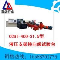 CCST-400/31.5型液压支架换向阀试验台