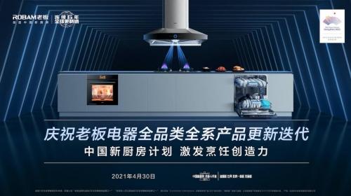 央视直播间走进老板电器撒贝宁带你体验中国新厨房计划2.0成果